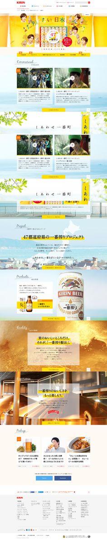 キリンの9つの工場から 47都道府県の一番搾りキャンペーン