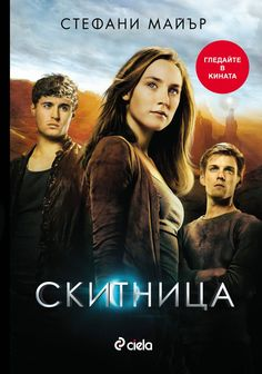 Wanderbook: [book review] The Host/Скитница