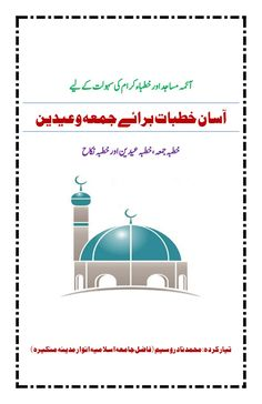 Arabic Sermons for Friday Prayers, Eid Prayers and Marriage Compilation: Muhammad Nadir Wasim Islamic Websites, Eid Prayer, Taj Mahal, Prayers, Marriage, Free Ebooks, Mariage, Weddings, Casamento