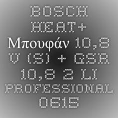 BOSCH Heat+ Μπουφάν 10,8 V (S) + GSR 10,8-2-LI Professional 0615990G1U