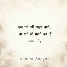 Hindi Shayari Love, Hindi Quotes, Quotations, Girly Quotes, Love Quotes, Yogi Tattoo, Gulzar Quotes, Inspirational Quotes Pictures, Typography Quotes