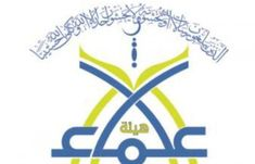 اخبار اليمن خلال ساعة - #هيئة_علماء_اليمن تثمن جهود المملكة في مختلف المجالات #اليمن #السعودية #التحالف