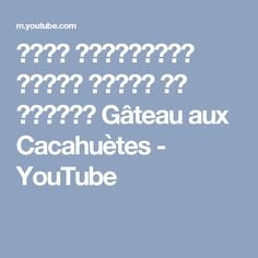 حلوة بالكاوكاو ساهلة راقية في المنضر  Gâteau aux Cacahuètes - YouTube