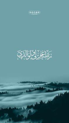 (رَبِّ اغْفِرْ لِي وَلِوَالِدَيَّ). Beautiful Quran Quotes, Quran Quotes Love, Quran Quotes Inspirational, Allah Quotes, Muslim Quotes, Arabic Love Quotes, Quran Wallpaper, Love Quotes Wallpaper, Islamic Quotes Wallpaper