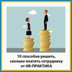 Сколько платить сотруднику, хотят знать все, кто испытывает сложности при найме и удержании персонала.  О 10 способах определения оптимального размера заработной платы для должности я расскажу в этой статье.  http://hr-praktika.ru/blog/zarplata/skolko-platit-sotrudniku/