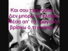 Ελευθερία Ελευθερίου-Ταξίδι στη βροχή with lyrics - YouTube
