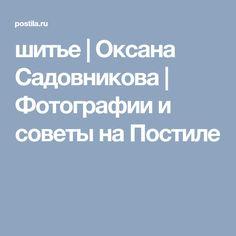 шитье | Оксана Садовникова | Фотографии и советы на Постиле