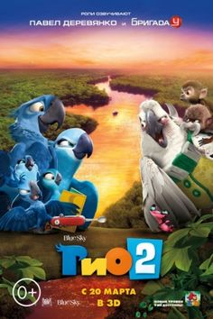 Рио 2 - Rio 2 (2014)
