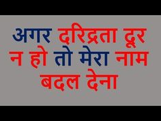 आज से इस सर्व सिद्ध चीज़ को घर में ला के रख ले - YouTube Feeling Loved Quotes, Love Quotes, Old Coins For Sale, Tips For Happy Life, Success Mantra, Om Namah Shivay, Vastu Shastra, Woodworking Projects, Astrology