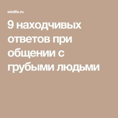 9 находчивых ответов при общении с грубыми людьми Psychology, Life Hacks, Health Fitness, Mindfulness, Advice, Relationship, Train, Humor, Education