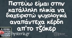 Funny Photos, Funny Images, Favorite Quotes, Best Quotes, Minimal Quotes, Funny Greek Quotes, Funny Statuses, Magic Words, English Quotes