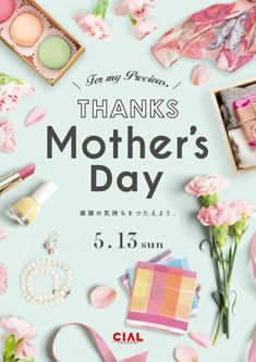 WORKS | ジェッツ株式会社 Happy Mothers Day Banner, Mothers Day Poster, Mother's Day Banner, Sale Banner, Email Design, Web Design, Printable Banner, Free Printable, Sale Flyer
