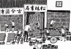 林良先生與牯嶺街舊書攤~ by Ra Ra S' Va, via Flickr