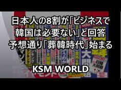 【KSM】日本人の8割が「ビジネスで韓国は必要ない」と回答 予想通り「葬韓時代」始まる