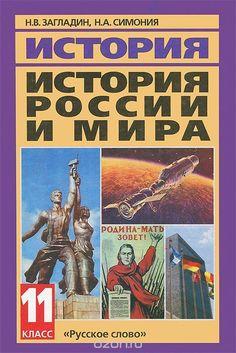 Спиши.ru 7 класс история нового