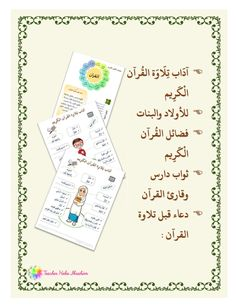 I have designed those two posters, one for a boy and the other for a girl, to be kept in their folder as a visual reminder of the Quran reading Etiquettes.   I have grouped the expected etiquette according to the organ that uses it. I have also included a Duaa before reading the Quran and the benefits of reading and studying the Quran. , some of the Quran's merits.     Have fun with it. I hope you find this useful and refer to it often in shaa Allah.