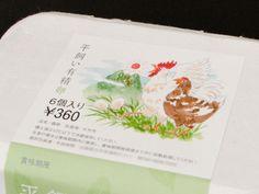 今田尚明様 卵パックラベル|COLORS(カラーズ)|山口県岩国市 広告、グラフィックデザイン、Webデザイン制作