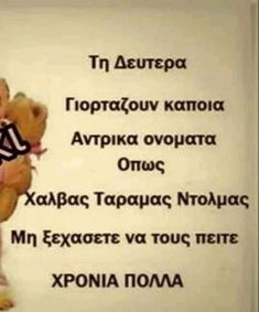 Greek Quotes, Diy And Crafts, Funny, Humor, Fun
