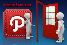 Использование сервиса Pinterest в гостевом блоггинге