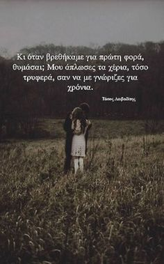 Lady Lacious, For more lovely vintage mori girl fairy tale. Favorite Quotes, Best Quotes, Poetic Words, Break Up Quotes, Hades And Persephone, Book People, Cool Writing, Dark Photography, Greek Quotes