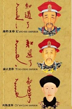 Qing Emperors Kangxi, Yongzheng and Qianlong's handwriting