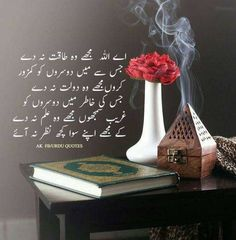 #AmnaKhan Urdu Quotes, Poetry Quotes, Urdu Poetry, Quotations, Islam Hadith, Islam Quran, Islamic Messages, Islamic Quotes, Good Life Quotes