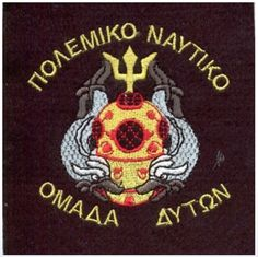 Special Forces, Armed Forces, Passport, Greece, Personalized Items, Greece Country, Military, Swat