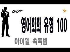 영어회화 100유형 3회 반복 영어+한국어 1.0배속 1시간분 (원조) KOREAN-ENGLISH ORIGINAL - YouTube