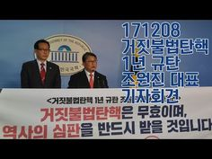 Korea, History, Youtube, Historia, Korean