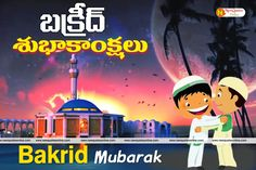 Eid-Ul-Adha Wishes And Greetings In Telugu, Eid Ul- Adha Mubarak Wishes…