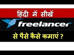 how to make money by freelancing as a full time career Ways To Earn Money, How To Make Money, How To Get, Freelance Websites, Computer Internet, Video Tutorials, Read More, Get Started, Career