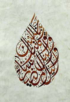 Arabic Calligraphy Art, Arabic Art, Types Of Art, Islamic Art, Allah, Quran, Photos, Arabic Calligraphy, Pictures