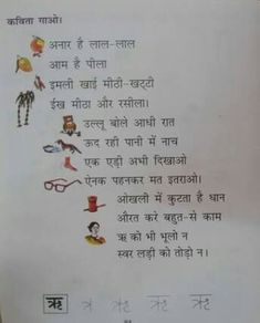 Funny school quotes for kids math 53 Ideas Hindi Rhymes For Kids, Hindi Poems For Kids, Kids Poems, Love Children Quotes, Quotes For Kids, School Quotes, School Humor, Funny School, Math For Kids