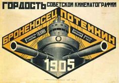 アレクサンドル・ロトチェンコ 《戦艦ポチョムキン》 1925/26年、リトグラフ・紙  Ruki Matsumoto Collection Board