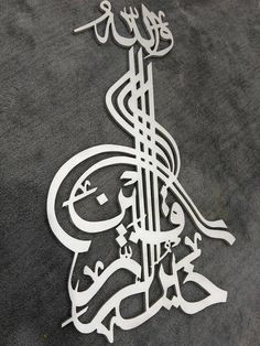 Islamic wood Art Contemporary Islamic calligraphy A