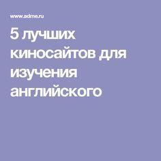 5лучших киносайтов для изучения английского