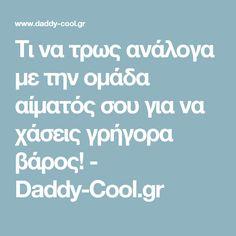 Τι να τρως ανάλογα με την ομάδα αίματός σου για να χάσεις γρήγορα βάρος! - Daddy-Cool.gr