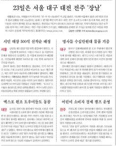 2006년 9월 12일 23일은 서울 대구 대전 전주 '장날' / 서울 : 시민 매장 500석 선착순 배정 / 대구 : 명사들 수십만원대 물품기증 / 대전 : 엑스포 원조 도우미들도 동참 / 전주 : 어린이 소비자 경제 캠프 운영