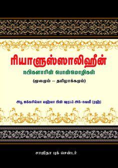 Tamil Islamic Pdf File