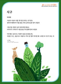 박제영-식구[詩가있는 도시철도]