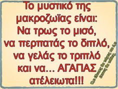 Το μυστικό της μακροζωϊας... Smart Quotes, Clever Quotes, Wise Quotes, Words Quotes, Inspirational Quotes, Learn Greek, Religion Quotes, Special Words, Meaningful Life