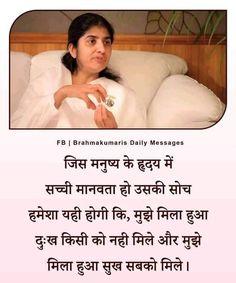 Brahma Kumaris, Messages, Text Posts, Text Conversations