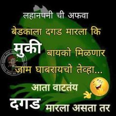 223 Best Marathi Images Marathi Quotes Best Quotes Best Quotes Ever