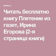 Читать бесплатно книгу Плетение из газет, Ирина Егорова (2-я страница книги)
