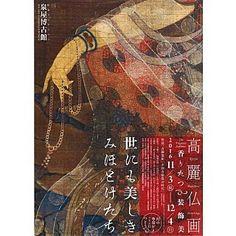 特別展「高麗仏画-香りたつ装飾美」(泉屋博古館)|沿線イベント情報|阪急電鉄