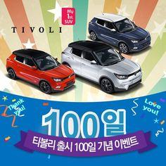 #쌍용자동차, #ssangyong, #페이스북, #facebook   [티볼리 출시 100일 10,000대 판매기념 이벤트]  출시 이후 많은 사랑을 받고 있는 나의 첫 SUV,  티볼리가 벌써 출시 100일을 맞이했습니다!!!  게다가 10,000대 판매라는 어마어마한 기록까지!!  이렇게 사랑 받는 이유, 티볼리가 여러분 마음 속의 100점이기 때문이죠  100일을 맞아 쌍용자동차가 드리는 특별한 선물~  티볼리 축하메세지와 100점인 이유를 댓글로 달아주세요 :)  ▶ 참여하기 https://www.facebook.com/Ssangyongstory/photos/a.197141713667003.45305.188825444498630/805825852798583/?type=1&permPage=1