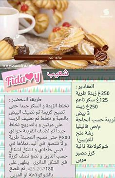 Echourouk journal ides pour la maison pinterest journal menu madame petit fours biscuits tasty arabic food projects cheer snacks kitchens forumfinder Choice Image