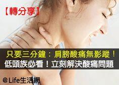 天天低頭看手機、看電腦,肩膀酸痛?這套操不需要按摩穴位,每個人均可以很快學會並練習。經常練習可以改善患者頸部的血液循環,松解粘連和痙攣的軟組織。無頸椎病者可起到預防作用。準備姿勢兩腳分開與肩同寬,兩臂自然下垂,全身放鬆,兩眼平視,均勻呼吸,站坐均可。1.左顧右盼:頭先向左後向右轉動,幅度宜大,以自覺酸脹為好,30次。2.前後點頭頭先前再後,前俯時頸項盡量前伸拉長,3