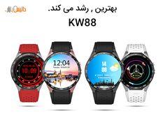 ساعت هوشمند داتیس KW88 بزودی در داتیس بازار https://DatisBazar.com