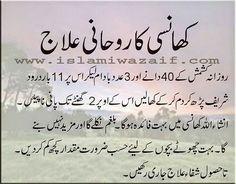Inspirational Quotes In Urdu, Quran Quotes Love, Islamic Love Quotes, Urdu Quotes, Qoutes, Islamic Phrases, Islamic Messages, Islamic Dua, Good Health Tips